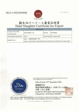 Wagyu Halal Certification